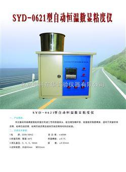 SYD-0621自动恒温数显粘度计