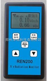 REN200型X-γ個人劑量報警儀/醫院放射醫療*X-γ個人劑量報警儀