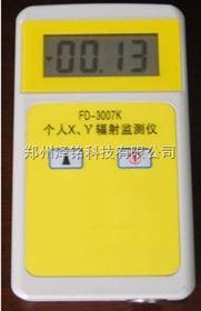 FD-3007K袖珍輻射儀/核醫療袖珍輻射儀*