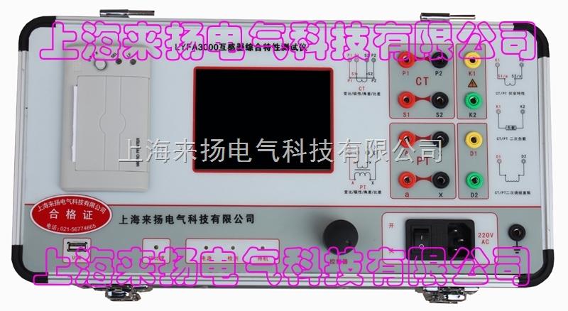 CT互感器二次负荷测试仪