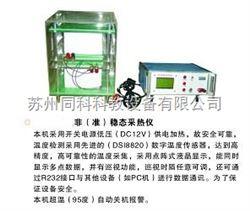 TK-559同科非准稳态导热仪