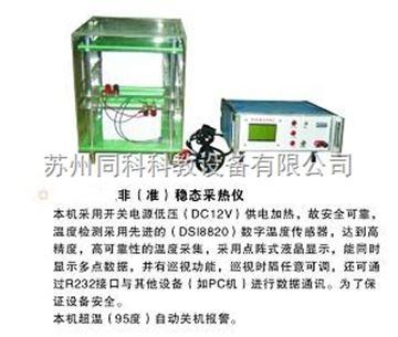 TK-559同科非準穩態導熱儀