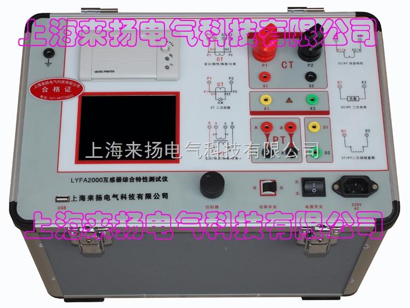 互感器伏安特性变比极性综合测试仪