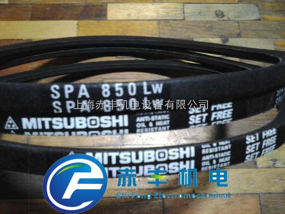 防静电三角带SPA850LW空调机皮带耐高温三角带