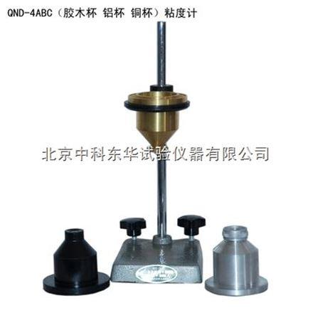 QND-4-A.B.C.D型粘度计
