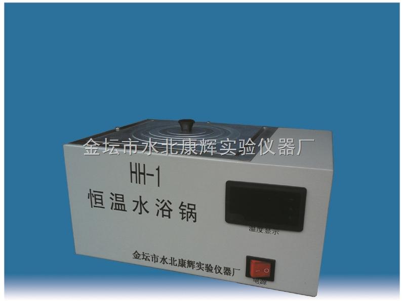 HH-S1单孔数显恒温水浴锅