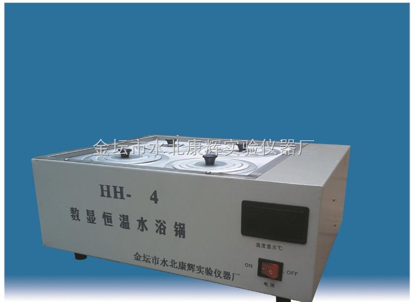 HH-S4数显恒温水浴锅