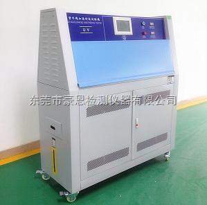 UV紫外线辐照老化箱