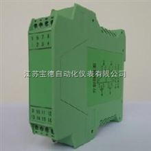 BDE-GL-122D直流信号隔离器