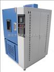 GDW-500新一代高低温试验箱价格
