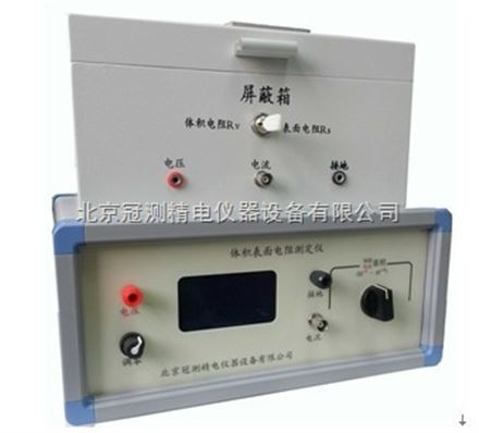 2014Z新优质增塑剂体积电阻率测定仪