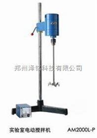AM 1000L-P攪拌機/ 轉速范圍0~1000 rpm攪拌機
