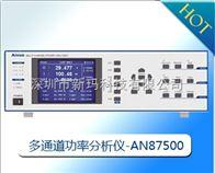 AN87500功率分析仪、艾诺多通道功率分析仪AN87500