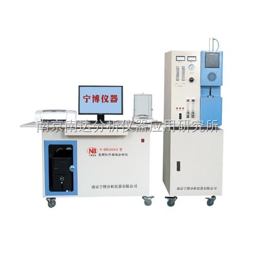 N-HW2000A型高频红外碳硫分析仪