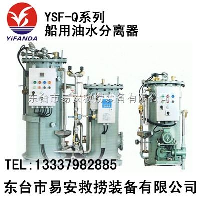 YSF-Q系列船用油水分离器