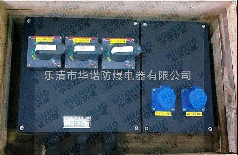 防爆防腐电源插座箱bxx8050