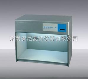 厂家供应AT-BZ标准光源观察箱