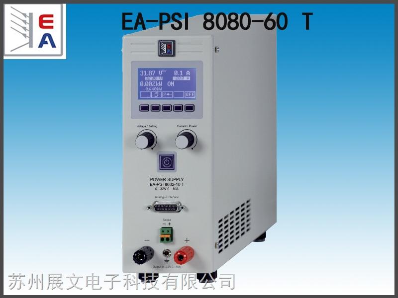 德国EA可编程直流电源 EA-PSI 8080-60 T