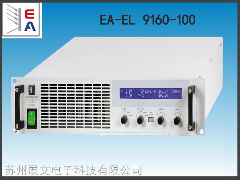 德国EA直流电子负载  EA-EL 9160-100