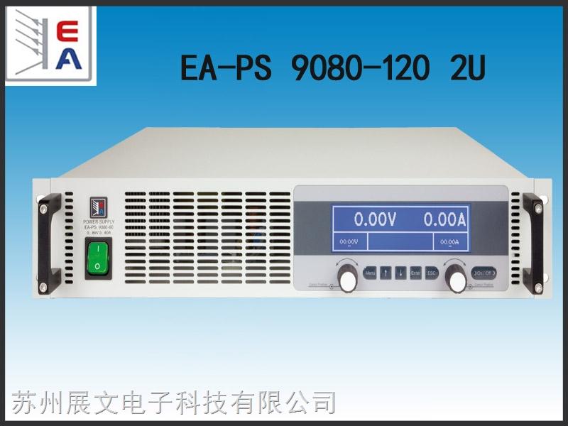 德国EA可编程直流电源  EA-PS 9080-120 2U