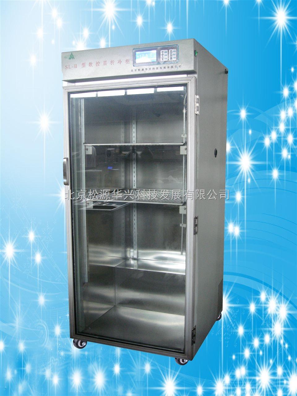 层析冷柜/松源华兴SL-II数控层析冷柜