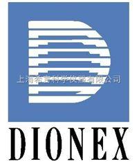 美国戴安离子色谱Dionex耗材配件 离子色谱耗材 赛默飞戴安 上海希言