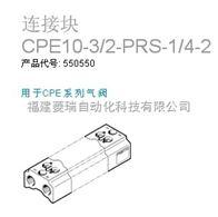 连接块CPE10-3/2-PRS-1/4-5-NPT 550604