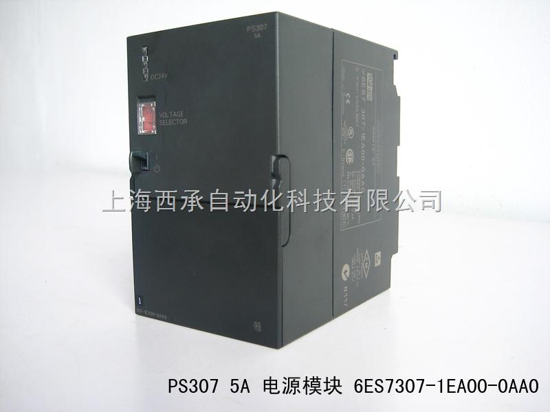 6es7307-1ka02-0aa0 西门子电源适配器