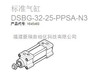 DSBG-32-25-PPVA-N3订货号 1638842