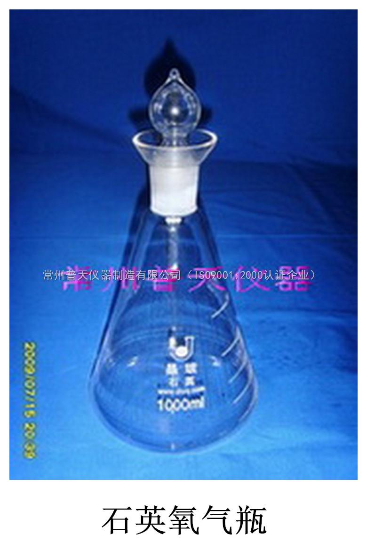 石英氧气瓶