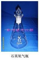 500-1000ml石英氧气瓶