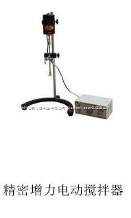 精密增力电动搅拌器(数显型)