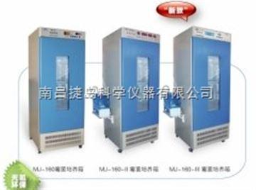 霉菌培养箱,MJ-400 II霉菌培养箱,上海跃进MJ-400 II霉菌培养箱