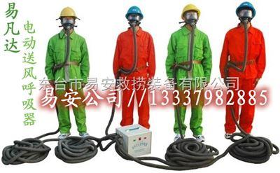电动送风式长管呼吸器
