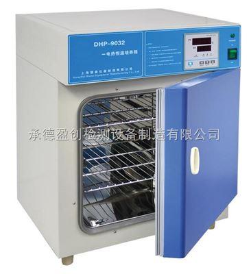 DHP-9272电热恒温培养箱(液晶显示)