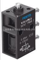 特价供应德国费斯托FESTO 10747 V/O-3-PK-3