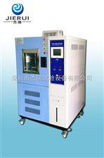 JR-WS-225A高低温恒定湿热老化试验箱
