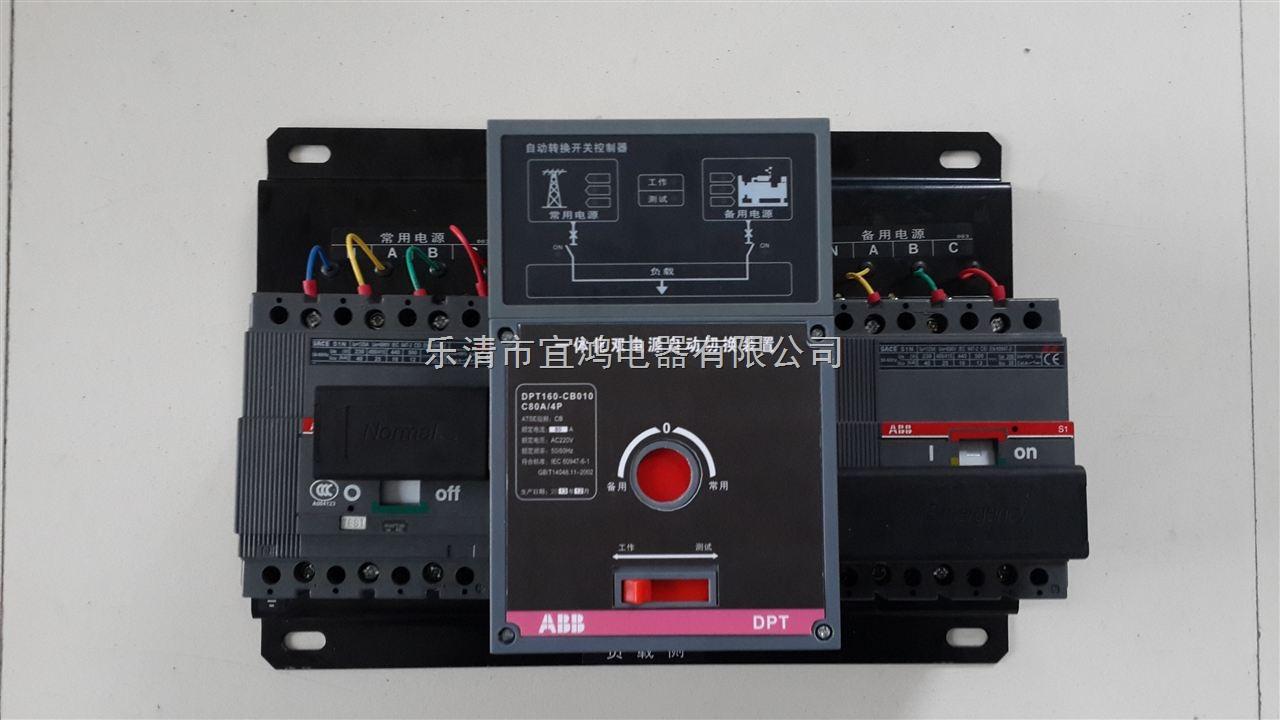 dpt-250/4p 250aabb双电源自动切换装置dpt-250/4p 250a规格齐全,价格