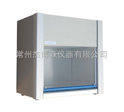 HD-650台式超净工作台