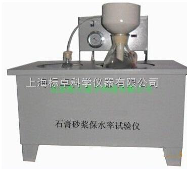 石膏保水率测定仪