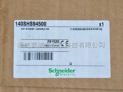 施耐德140系列PLC,140SHS94500特价