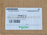 施耐德140系列PLC,140SHS94500特价现货