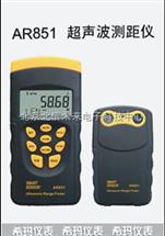 BXS11- AR851超聲波測距儀 60米雙機超聲波測距儀