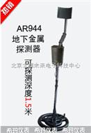 JS05- AR944地下金属探测器 1.5米地下金属探测器  金属探测器