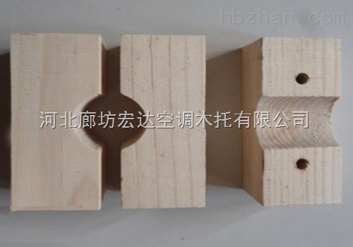 管道木管托、中央空调木托