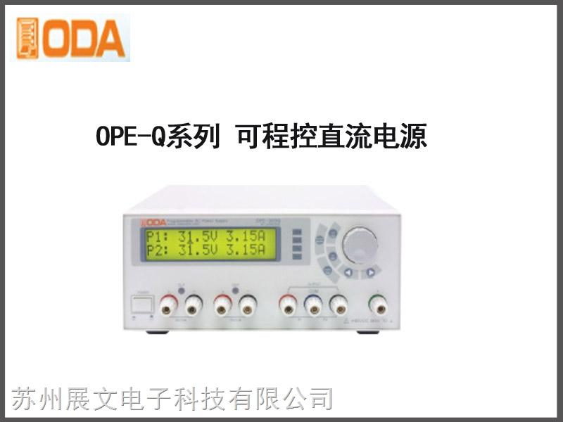 韩国ODA    OPE-Q系列 经济型程控直流电源