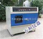 ZN-P新紫外光老化试验箱循环控制