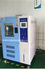JR-WS-225B高低温湿热循环测试箱参数/恒温恒湿试验机