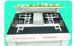 TKMAC-20井下排水、防水系统演示模型