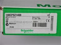 施耐德140系列PLC,140CPS21400特价